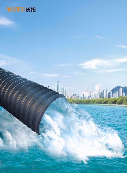 HDPE 钢带增强螺旋波纹管是由聚乙烯在熔融状态下和经防腐处理过的钢带复合并缠绕成型的管道, 中间经弯曲处理的钢带使管道具有较强的钢度. 外层经聚乙烯包 裹后避免了钢带的腐蚀并使得管道内壁光滑. 在钢带和聚乙烯之间采用特殊材料作为过渡层, 使得两种材料粘合牢固、可靠. 应用范围: 适用于大埋深的排污工程.