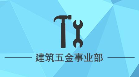卖家图片 建筑五金事业部(青岛)